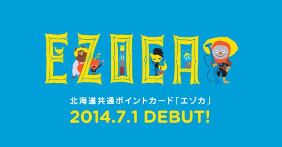 北海道共通ポイントカード『EZOCA』のウェブサイトオープンしました!