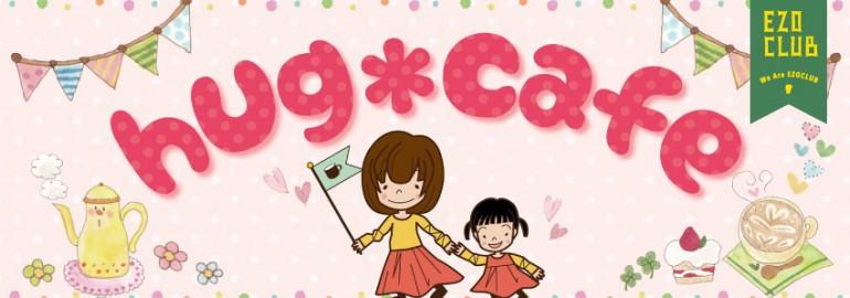 hug*cafe