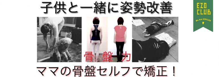 札幌 子育てママの為のHappy body circle