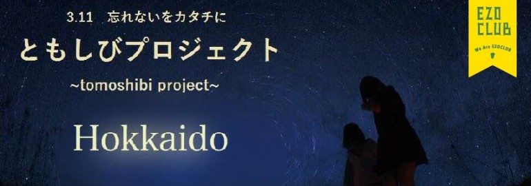 ともしびプロジェクト北海道