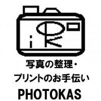 写真整理・プリントのお手伝い【PHOTOKAS フォトカス】