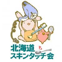 北海道スキンタッチ会