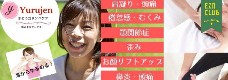 さとう式リンパケア札幌 Yurujen~ゆるまりジェンヌ~