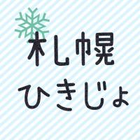 札幌ひきこもり女子会