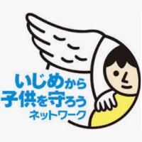 NPO「いじめから子供を守ろうネットワーク」札幌
