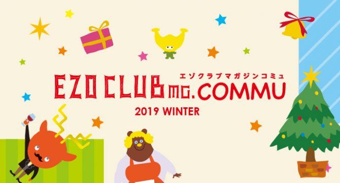 2019_winter