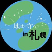 地球を守ろうin札幌