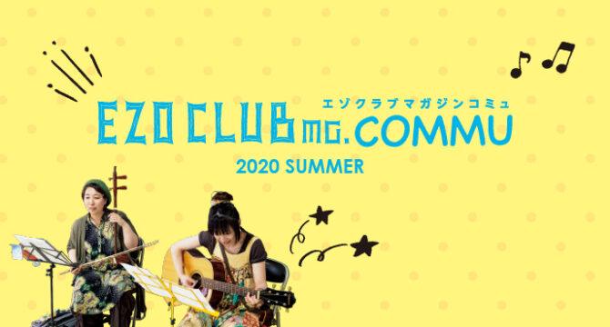 202006_SUMMER