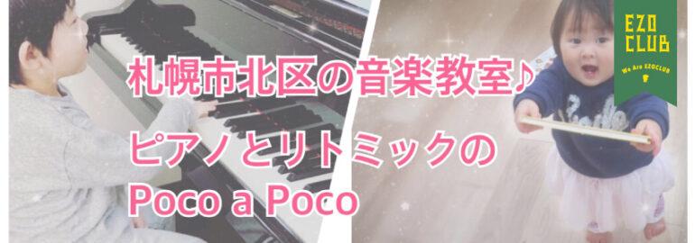 心とからだを育むリトミック♪Poco a Poco