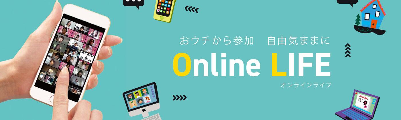 おウチから参加 自由気ままに Online LIFE オンラインライフ