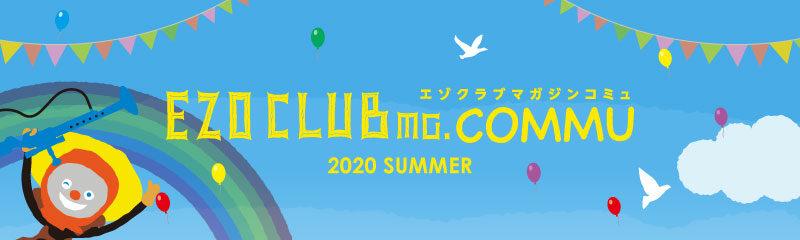 202008_Summer
