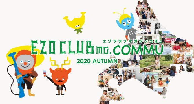 202010_AUTUMN
