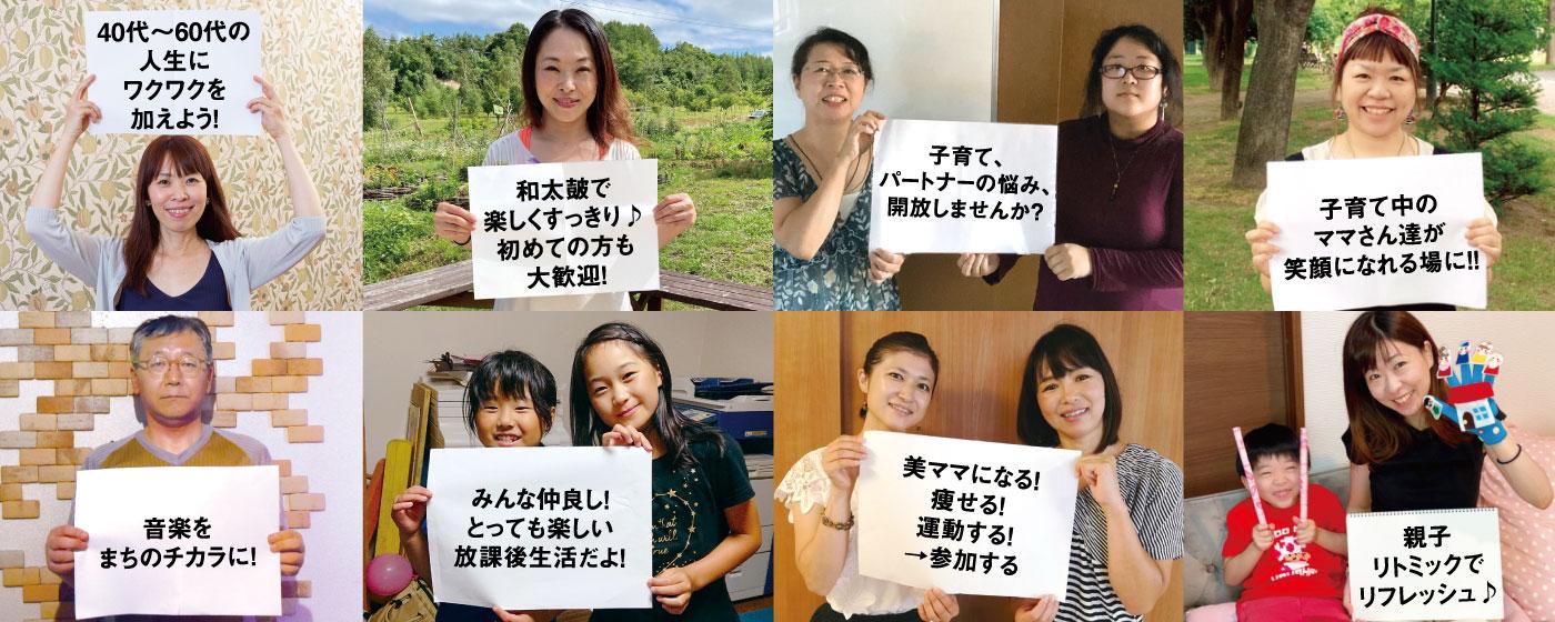 北海道にはコミュニティがまだまだいっぱい!