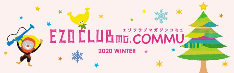 202012_WINTER